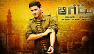 Mahesh Aagadu Movie