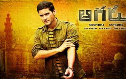 Mahesh Babu Aagadu Movie Release in September
