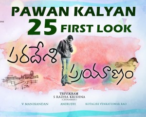 Paid Premieres for PK25 on Jan 9