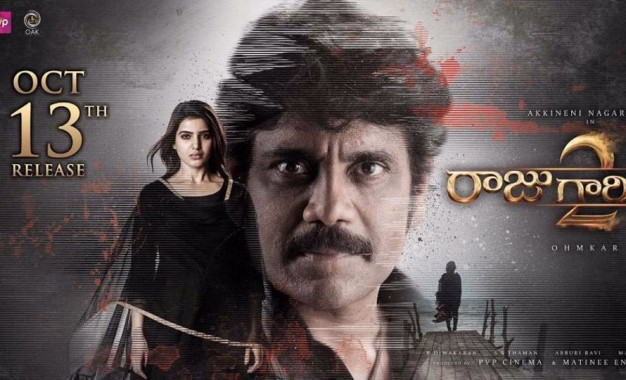 Review: Raju Gari Gadhi 2