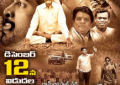 Amma Rajyam Lo Kadapa Biddalu Telugu Movie Review Rating